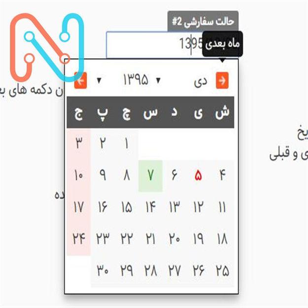 تصویر (persian calender) تقویم فارسی